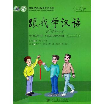 跟我学汉语  学生用书 (乌尔都语版)