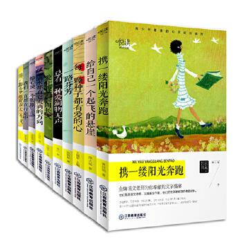 成长心灵悦读书籍10册青少年初中阅读励志读的作文生日我文库图片