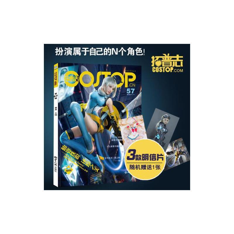专访cosplay二次元动漫书籍可搭costop拓普志54期黄靖翔304cos漫画