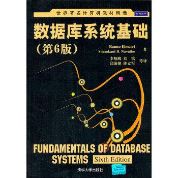 数据库系统基础