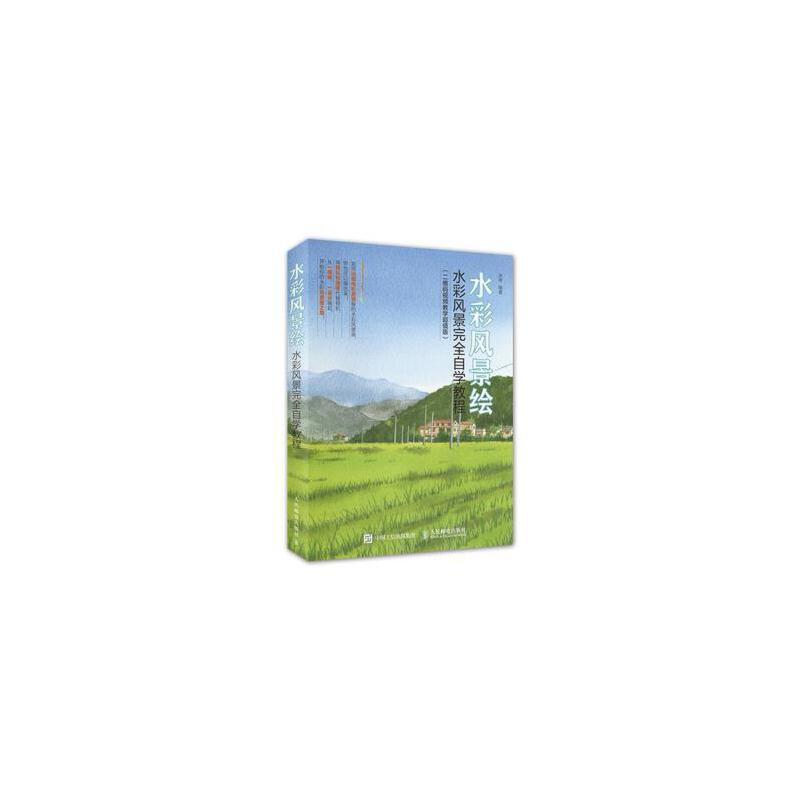 水彩风景绘 水彩风景完全自学教程 二维码视频教学超值版 米蒂 水彩画
