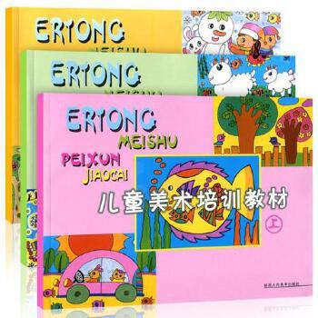 全3本 儿童美术培训教材(上)(中)(下)册 幼儿绘画创意画册宝宝学画画
