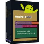 Android编程从菜鸟到达人(套装共3册)