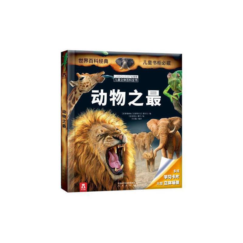 《动物之最童书乐乐趣幼儿立体书儿童3d立体书科普书