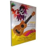 ukulele尤克里里指弹独奏自学入门教学视频教程教材书曲谱DVD光盘