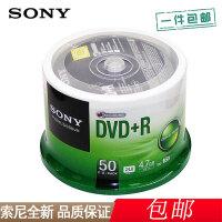 【支持礼品卡+送光盘袋包邮】Sony/索尼 DVD+R 刻录光盘 16速 4.7G 刻录盘 原装空白光盘 50片装