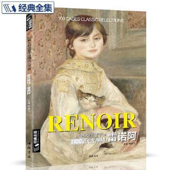 雷诺阿油画书籍世界大师经典作品精选100例印象派西方绘画艺术画册