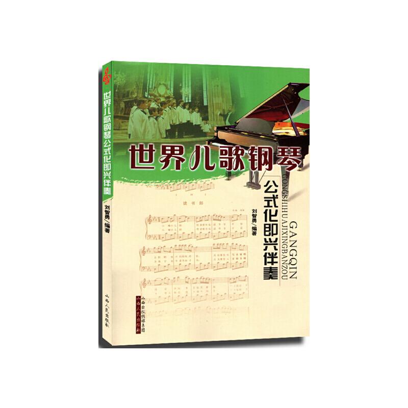 世界儿歌钢琴公式化即兴伴奏 简谱五线谱少年儿童歌曲钢琴曲谱