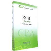 会计-2017年注册会计师全国统一考试辅导教材
