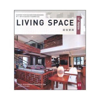 第十八届亚太区室内设计大奖参赛作品选——居住空间(建筑与景观设计