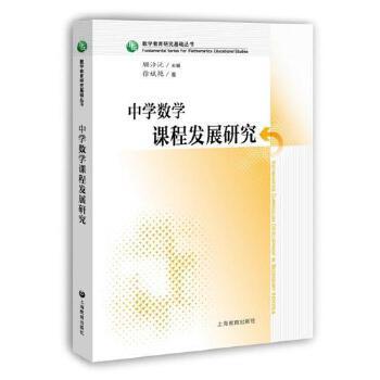 2019新版 中学数学课程发展研究 徐斌艳 数学教育研究基础初中数