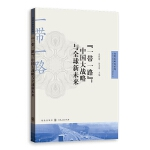 """""""一带一路"""":中国大战略与全球新未来"""
