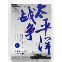 现货太平洋战争【日】儿岛襄著东方出版社历史战争军事书籍