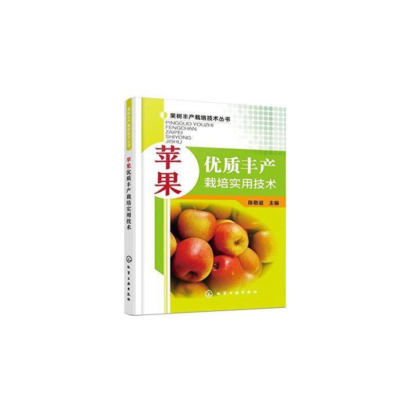 正版 苹果优质丰产栽培实用技术 苹果树栽培技术 苹果高效种植 整形