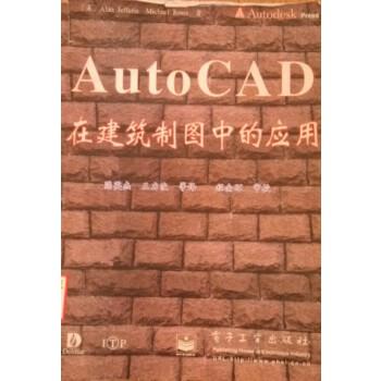 AutoCAD在建筑制图中的应用
