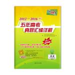 天利38套2012-2016五年高考真题汇编详解--英语 2017高考必备