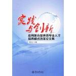 实践与创新:应用复合型英语专业人才培养模式改革论文集