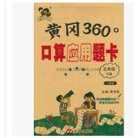 正版2017小学黄冈360°口算应用题卡5五年级下册RJ人教版