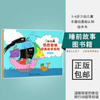 度假篇-巴巴爸爸经典故事系列-全5册( 货号:754485577)