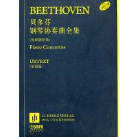 贝多芬钢琴协奏曲全集(两架钢琴谱)(共7册)