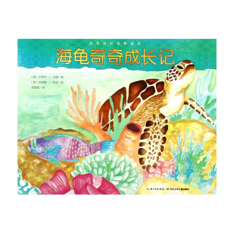 海龟奇奇成长记/动物成长故事绘本