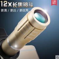 【支持礼品卡】长焦手机镜头通用定焦望远镜 iPhone手机镜头套装12X外置拍照器