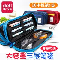 得力 大拉链笔袋网状大容量铅笔文具盒 韩版简约风学生笔袋