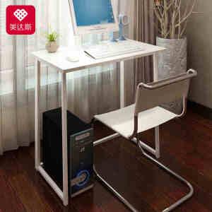 美达斯 电脑桌 笔记本电脑桌 可折叠台式电脑桌 钢木电脑桌  简易书桌办公桌