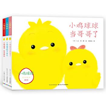 小鸡球球成长系列图画书:全3册