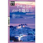 全球最美的100个地方(电子书)