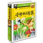 中外神话故事(畅游神话王国,学习中外文化,激发孩子创造力)