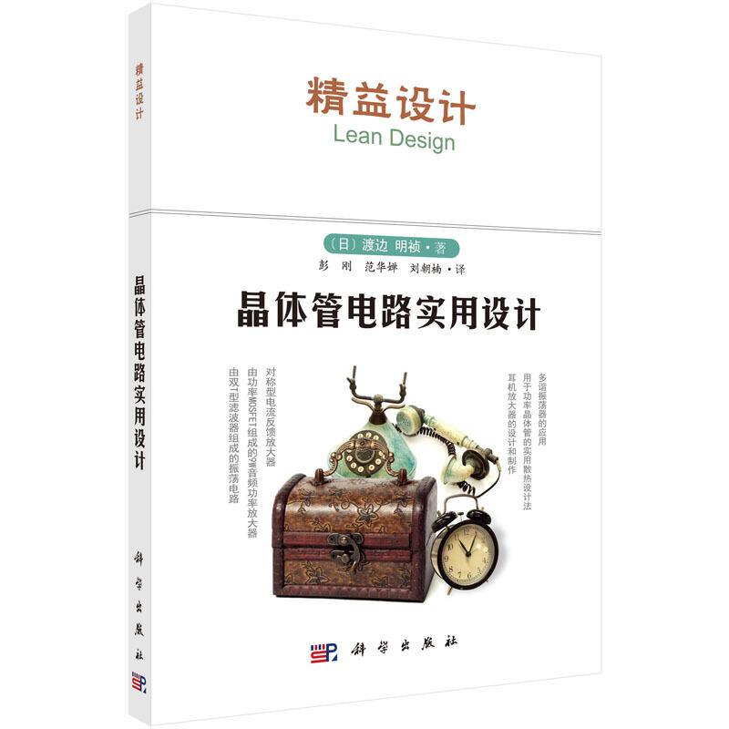 《晶体管电路实用设计》((日)渡边明祯著;彭刚译.)