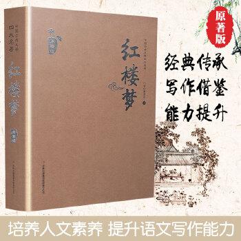 中国古典文学四大名著 红楼梦原著版 曹雪芹著 吉林出版集团有限责任公司