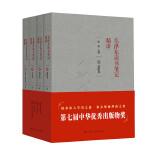 毛泽东读书笔记精讲(平装-全国独家签名本,先到先得)