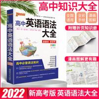 高中英语语法大全 PASS绿卡图书 3合1 高考高分必备 高中英语知识一网打尽  赠高中生必做的语法题 高考英语总复习用书