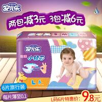 安儿乐Anerle小轻芯婴儿L码纸尿裤 夏季薄型尿不湿大号 共6片适合9-13KG