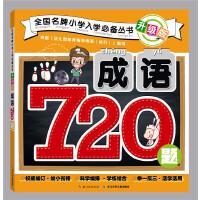 全国名牌小学入学必备丛书(升级版)・成语720题