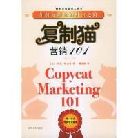 复制猫:营销101――如何复制你的财富之路,(美)哈吉斯 ,赖伟雄,海峡文艺出版社,9787806409749