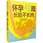 怀孕40周  长胎不长肉(汉竹)