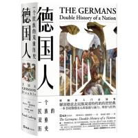 德國人:一個民族的雙重歷史