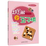 超图解学五子棋(努力培养对孩子们有益的兴趣,让他们着兴趣去学习,将会收获精彩的人生。)