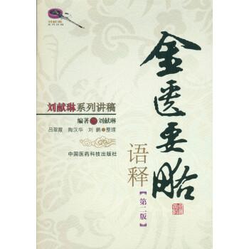 《金匮要略》语释 刘献琳;吕翠霞,陶汉华,刘鹏 整理 9787506763462
