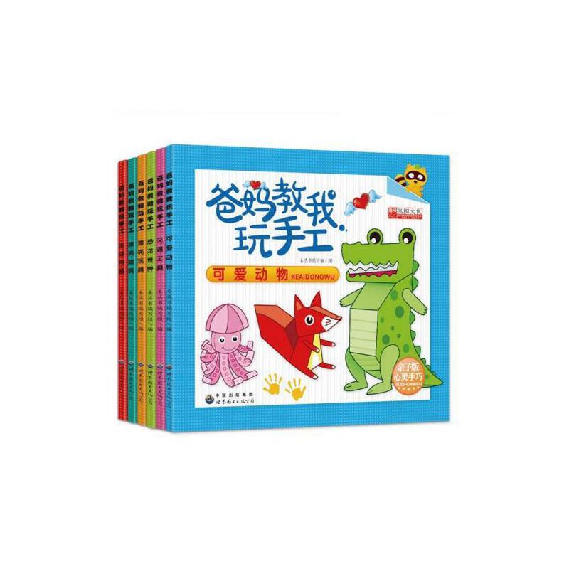 不用剪刀手撕安全 diy小手工制作畅销书 3-4-5-6-7岁幼儿手工益智玩具
