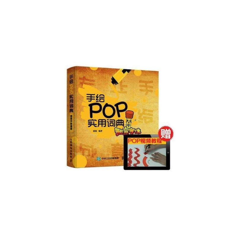 正版 手绘pop实用词典 创意字体速查 手绘pop完全自学教程 pop字体
