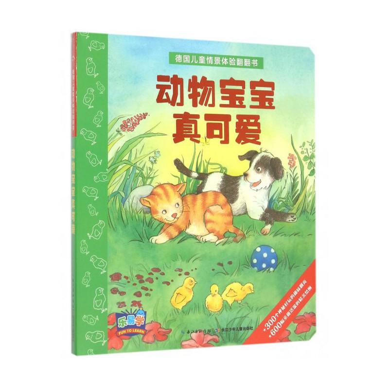 动物宝宝真可爱/德国儿童情景体验翻翻书