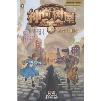神奇树屋(24绝命大地震基础版)/故事系列