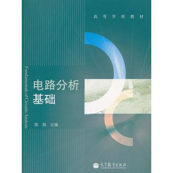 电路分析基础(高等学校教材) 9787040309065