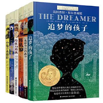 长青藤国际大奖小说书系・第九辑(套装共6册)