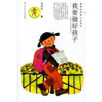 我要做好孩子黄蓓佳倾情小说系列黄蓓佳著江苏少年儿童出版社9787534616761