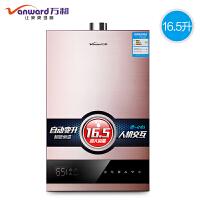 【当当自营】万和(Vanward)JSQ30-335W16.5燃气热水器